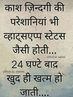 Friendship Quotes and Selection of Right Friends – Viral Gossip Hindi Attitude Quotes, Friendship Quotes In Hindi, True Feelings Quotes, Good Thoughts Quotes, Good Life Quotes, Reality Quotes, Good Morning Quotes, Remember Quotes, Hindi Quotes On Life