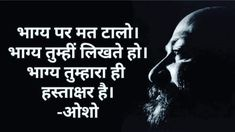 Osho Hindi Quotes, Spiritual Quotes, Advice Quotes, Life Advice, Instagram Quotes, Spirituality, Thoughts, Awesome, Books