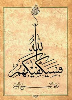 May God suffice them, and He is the All-Knowing. Arabic Calligraphy Art, Arabic Art, Calligraphy Alphabet, Allah, Islamic Paintings, Learn Quran, Religious Art, In This World, Artists