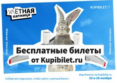 Кейс из России: как Kupibilet переосмыслил «Черную пятницу» и охватил 6,4 млн людей за счет квеста с розыгрышем билетов