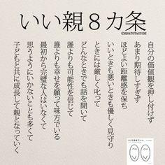 なかなかできない・・・いい親8カ条 | 女性のホンネ川柳 オフィシャルブログ「キミのままでいい」Powered by Ameba Wise Quotes, Famous Quotes, Inspirational Quotes, Favorite Words, Favorite Quotes, Japanese Quotes, Proverbs Quotes, Word 2, Powerful Words