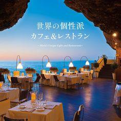 書籍『世界の個性派カフェ&レストラン』ヨーロッパからアジアまで食べ歩きししているような気分に | ニュース - ファッションプレス