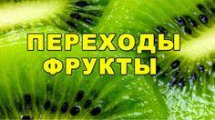 """Бесплатно переходы для ProShow Producer """"Фрукты"""""""