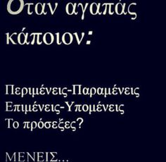 Love Quotes, Inspirational Quotes, Dont You Know, Greek Quotes, My Passion, Love Him, Haha, Advice, Relationship