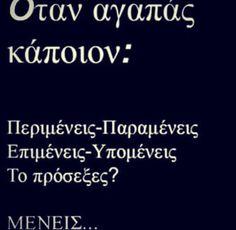 Μενωωω...