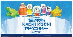 映画ドラえもん 「のび太の南極カチコチ大冒険」 KACHI KOCHI アドベンチャー in ラグナシア   ラグーナテンボス