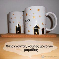 Κυριακή στο σπίτι... : Φτιάχνοντας κούπες μόνο για ... μαμάδες [Project 5...