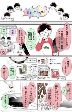 長男の得意料理。 Peanuts Comics, Manga, Cards, Twitter, Manga Anime, Manga Comics, Maps, Playing Cards, Manga Art