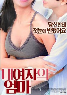 A secret relationship between two people that a daughter should never know! Youngo goes to a cute girlfriend 's health home and enjoys her affairs. Free Korean Movies, Korean Movies Online, My Girlfriend Mother, Mothers, Movie To Watch List, Movies To Watch Free, Movies Free, Film Semi Korea