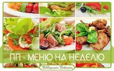 ПП. Составляем свое меню на неделю Skinny Recipes, Healthy Recipes, Healthy Food, Good Food, Yummy Food, Eat Right, No Cook Meals, Food Dishes, How To Lose Weight Fast