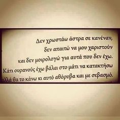 Greek Quotes, English Quotes, Relationship, Thoughts, Motivation, Words, February, Relationships, Horse