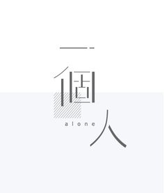 logotype alone 標準字 一個人