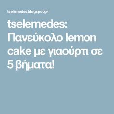 tselemedes: Πανεύκολο lemon cake με γιαούρτι σε 5 βήματα! Food Porn, Lemon, Breakfast, Party Ideas, Cakes, Recipes, Morning Coffee, Ideas Party, Pastries