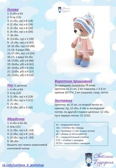Noticias Amigurumi animal models can find many different kinds of animals, some of the… in 2020 Octopus Crochet Pattern, Crochet Dinosaur, Crochet Bunny Pattern, Crochet Amigurumi Free Patterns, Granny Square Crochet Pattern, Crochet Baby Toys, Crochet Teddy, Crochet Bear, Knitted Dolls