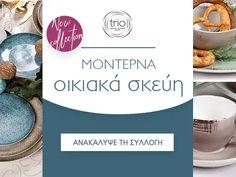 Μοντέρνα οικιακά σκεύη Salt, Food, Essen, Salts, Meals, Yemek, Eten