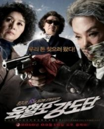 Grandma Gangsters (2010)... For eight years three grandmothers saved their money for a VIP tour packages to Hawaii. The grandmothers have all had difficult experiences and used their dream vacation as a beacon of hope in their lives. Jung-Ja (Na Moon-Hee) was once imprisoned and suffered the ordeal of giving up her son for adoption. Young-Hee (Kim Su-Mi) has finally broken free from her cheating husband & heartbreak. Shin-Ja (Kim Hye-Ok) is a widow with a son that steals her money. Yet the…