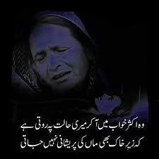 Poetry Quotes In Urdu, Love Poetry Urdu, My Poetry, Urdu Quotes, Qoutes, Mother Daughter Quotes, Mother Quotes, Photo Quotes, Picture Quotes