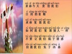 祈祷歌颂玫瑰经:光明奥迹(with pin yin ) - YouTube   Rosary prayer chant : Light Mingao track