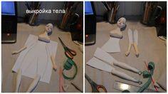 будуарная кукла выкройка тела: 13 тыс изображений найдено в Яндекс.Картинках