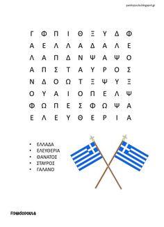 21 Φύλλα εργασίας - δραστηριότητες για την Ελληνική σημαία και το λάβαρο Writing, Education, Learning, Words, Greek, Preschool Activities, Maths, School Ideas, Printable