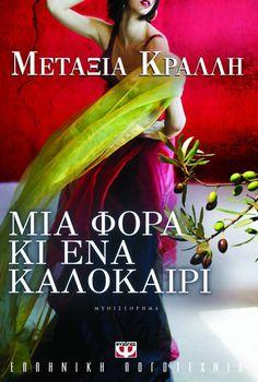Μια φορά κι ένα καλοκαίρι - Μεταξία Κράλλη Good Company, Book Lovers, Books To Read, Literature, Good Things, Reading, Club, Greek, Movies