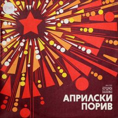 Bulgarian Socialist Era Album Covers