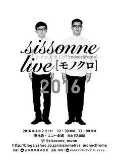 「シソンヌライブ『モノクロ』」東京公演のチラシ。