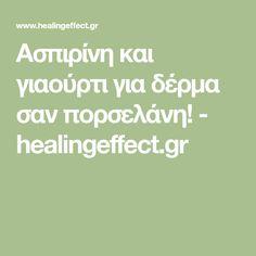 Ασπιρίνη και γιαούρτι για δέρμα σαν πορσελάνη! - healingeffect.gr Math, Blog, Herbs, Math Resources, Blogging, Herb, Mathematics, Medicinal Plants