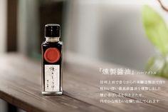 燻製しょうゆ (ハーフボトル) / Smoked soy sauce