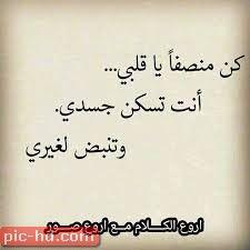 صور مكتوب عليها كلام حزين أجمل الصور الحزينة مع العبارات عن الفراق Arabic Quotes Quotes Arabic Calligraphy