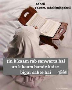 Woawe....beautiful saying Allah Quotes, Poem Quotes, Hindi Quotes, Islamic Quotes, Poems, Allah God, Allah Islam, Islam Quran, Love Quates