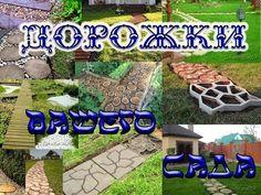 Варианты отделки садовых дорожек. Тротуарная плитка, бетон, дерево - YouTube
