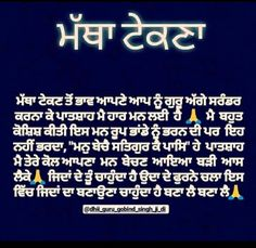 Sikh Quotes, Gurbani Quotes, Best Quotes, I Miss You Quotes, Quotes About God, Change Quotes, Guru Granth Sahib Quotes, Sri Guru Granth Sahib, Deep Words