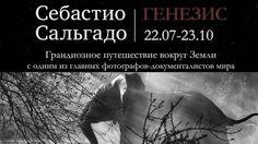 Выставка Себастио Сальгадо в музее Эрарта. http://www.erarta.com/ru/calendar/exhibitions/detail/bf7a82c9-2bb9-11e6-ad94-8920284aa333/ #photo #salgado