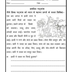 hindi worksheet picture description in hindi clip art pinterest worksheets creative. Black Bedroom Furniture Sets. Home Design Ideas