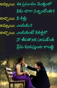 Telugu Love Expressing Quotes, Waiting For Her Quotes In Telugu, Beautiful  Love Messages For Her In Telugu, Telugu Love Wallpapers HD | Beautiful  Telugu ...