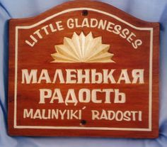 Home Wooden Signs, House Signs, Wooden House, Hand Carved