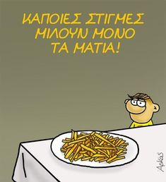 Funny Greek Quotes, Out Loud, Lol, Humor, Instagram Posts, Fictional Characters, Funny Stuff, Funny Things, Humour