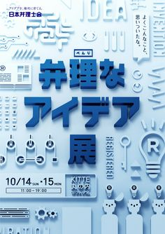 What Is Infographics Design Product Japan Design, Japan Graphic Design, Ad Design, Typography Drawing, Typography Poster, Lettering, 3d Poster, Poster Layout, Ad Layout