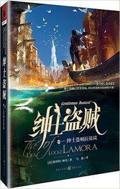 The Lies of Locke Lamora (Book 1 of Gentleman Bastard series) Chinese Version by Scott Lynch Book Cover