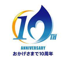 「周年 記念 ロゴ」の画像検索結果