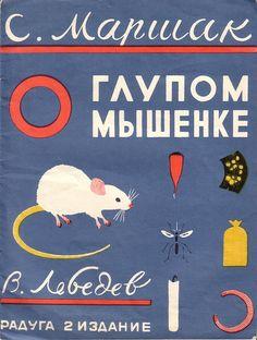 В. Лебедев. С. Маршак. Сказка о глупом мышонке. 1925