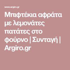 Μπιφτέκια αφράτα με λεμονάτες πατάτες στο φούρνο | Συνταγή | Argiro.gr