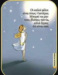 Δημητρα Good Night Quotes, All Quotes, Greek Quotes, Best Quotes, Charles Peguy, Definition Quotes, Friendship Love, Night Pictures, True Words