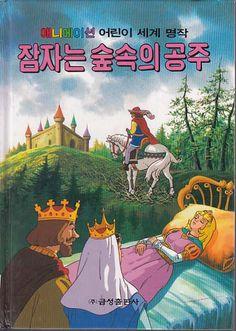 Sleeping Beauty 1994 book