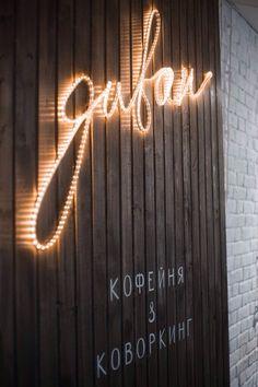 "Кафе-коворкинг ""Диван"" Pizza Restaurant, Restaurant Design, Pub Decor, Wall Decor, Home Decor, Industrial Coffee Shop, Shop Counter Design, Russian Restaurant, Studio Apartment Layout"