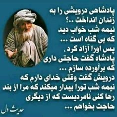 Holy Quotes, Life Quotes, Iqbal Quotes, Sad Poems, Persian Poetry, Persian Quotes, Text Pictures, Text On Photo, Positive Mind