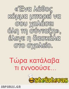 Clever Quotes, Funny Quotes, Funny Greek, Funny Statuses, Strange Photos, Funny Times, Greek Quotes, Just Kidding, True Words