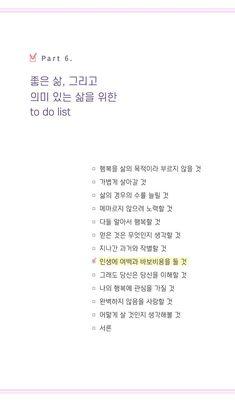#06. 좋은 삶,그리고 의미 있는 삶을 위한 to do list : 네이버 포스트 Message Quotes, Wise Quotes, Life Skills, Life Lessons, Wow Words, Sense Of Life, Learn Korean, Sentences, Quotations