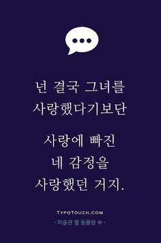 타이포터치 - 당신이 만드는 명언, 아포리즘 | 명언/대사/가사 Wise Quotes, Famous Quotes, Words Quotes, Wise Words, Sayings, Blessing Words, Calligraphy Text, Korean Quotes, Learn Korean